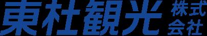 東杜観光株式会社